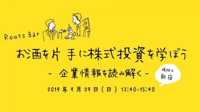 株式投資 ウォーレンバフェット アニュアルレポート 年次報告書 読み方 イベント Roots Lab.