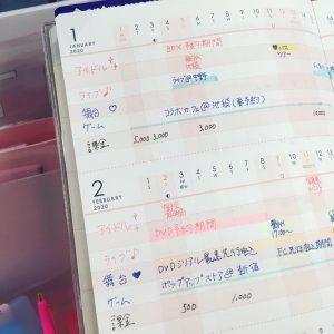【アートプリントジャパン】ヲタ活手帳